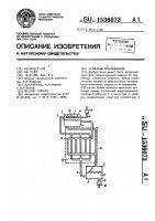 Патент 1536073 Солнечный водоподъемник
