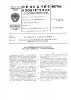 Патент 407766 Узел соединения каната подвески антенного полотна с тяговым канатом