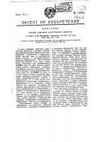 Патент 12234 Способ получения искусственного дубителя