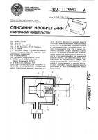 Патент 1176962 Устройство для пневматического распыления