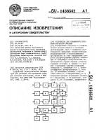 Патент 1456542 Устройство для скважинной сейсмоакустической локации