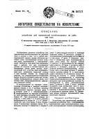 Патент 30717 Устройство для трехзначной автоблокировки на рабочем токе