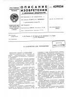 Патент 439034 Устройство для охлаждения