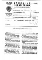 Патент 618070 Шпиндель хлопкоуборочной машины