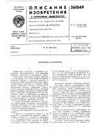 "Патент 361049 Всесоюзная: i патг;нт}>&с""'и.х1;н""1 кд|"