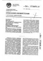 Патент 1712670 Низконапорный водоподъемник