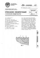 Патент 1343502 Ротор асинхронного двигателя