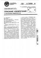 Патент 1172030 Многоуровневый регенератор биполярных сигналов