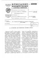 Патент 425584 Патент ссср  425584