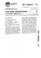 Патент 1291914 Способ разведки полиметаллических рудных тел