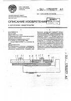 Патент 1753277 Датчик пути