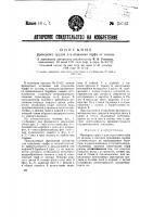 Патент 39743 Фрезерное орудие для отдаления торфа от залежи