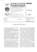 Патент 293700 Патент ссср  293700