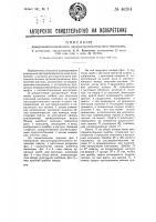 Реверсивный клапанный парораспределительный механизм
