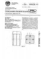 Патент 1696235 Способ изготовления сварочных электродов
