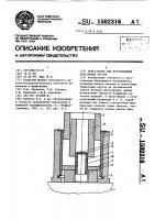 Патент 1502316 Пресс-форма для изготовления абразивных кругов