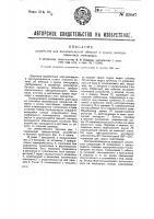 Патент 32647 Устройство для автоматической обмазки и сушки электросварочных электродов