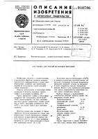 Патент 910746 Смазка для теплой штамповки металлов