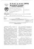 Патент 297712 Слоеформирующее устройство для стеблей лубяных культур