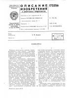 Патент 173256 Патент ссср  173256
