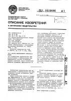 Патент 1610446 Способ вибрационной сейсморазведки