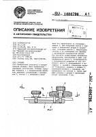 Патент 1404796 Угломер