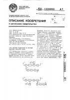 Патент 1338083 Система радиосвязи на несущих частотах обратной связи