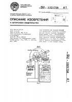 Патент 1321758 Установка для закалки изделий
