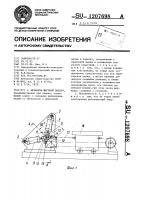 Патент 1207698 Механизм шаговой подачи