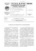 Патент 405709 Патент ссср  405709