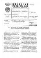 Патент 451619 Устройство для монтажа длинномерных конструкций в вертикальное положение
