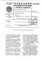 Патент 935292 Устройство для обработки древесины