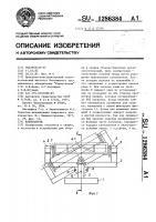 Патент 1286384 Кантователь