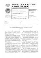 Патент 233456 Устройство для поштучной подачи бумажныхмешков