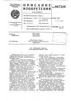 Патент 867328 Перекатные салазки самостабилизирующейся печи