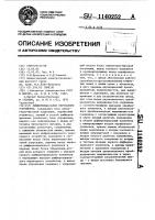 Патент 1140252 Дифференциальное переходное устройство