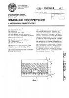 Патент 1539574 Способ гидравлических испытаний бетонных материалов