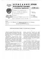 Патент 217430 Патент ссср  217430