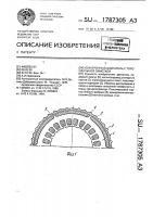 Патент 1787305 Асинхронный двигатель с тороидальной обмоткой