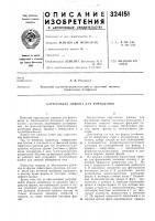 Патент 324151 Машина для формования
