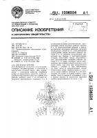 Патент 1556554 Дисковая борона