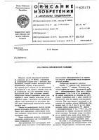 Патент 625173 Способ сейсмической разведки