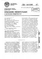 Патент 1615260 Способ получения целлюлозы для химической переработки