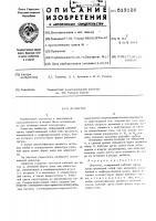 Патент 513126 Делинтер