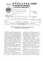 Патент 302281 Устройство для мойки наружных поверхностей самолетов и других объектов