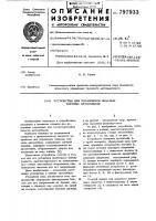 Патент 797933 Устройство для управления педальютормоза автомобиля