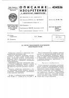 Патент 434536 Ротор синхронного реактивного электродвигателя