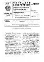 Патент 846195 Универсально-сборочное приспособле-ние
