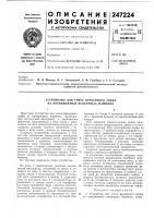 Патент 247224 Устройство для учета фрезерного торфа на передвижных бункерных машинах