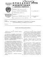 Патент 397998 Статор электрической машины